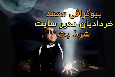 عکس های خردادیان با دختران رقصنده + بیوگرافی محمد خردادیان