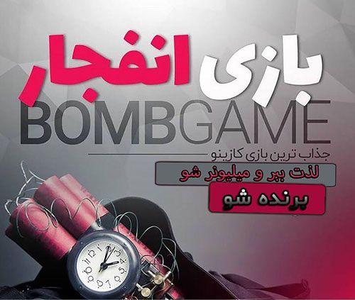 آموزش و ترفندهای بازی انفجار