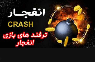 ترفندهای بازی انفجار l آموزش و ترفندهای رایگان بازی انفجار