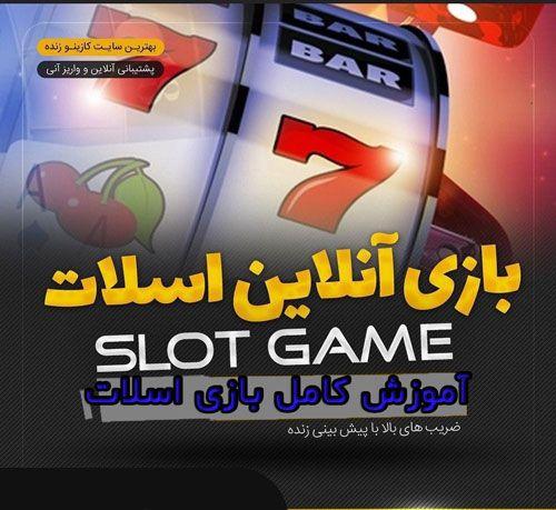بازی اسلات + آموزش و ترفندهای بازی اسلات شرط بندی به همراه تصویر