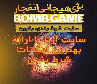 سایت شرط بندی بتوون l سایت آرتا با ارائه بهترین امکانات شرط بندی انفجار