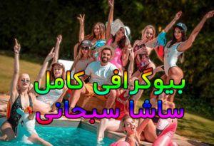 عکسهای ساشا سبحانی با دختران لخت + بیوگرافی ساشا مدیر سایت abt90