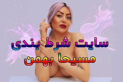 سایت شرط بندی پرنسس بت l معرفی سایت بازی انفجار پرنسس بت مسیحا بهمن
