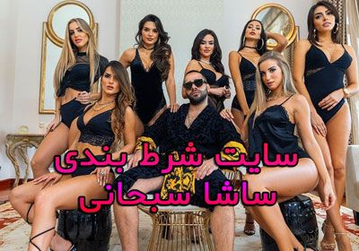 سایت شرط بندی ساشا سبحانی abt90 با بازی انفجار و درگاه بانکی مستقیم