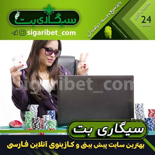 سیگاری بت
