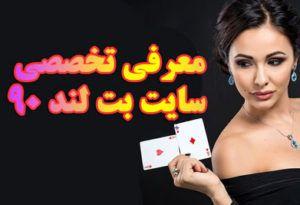 سایت شرط بندی بت لند betland + معرفی تخصصی سایت بت لند ۹۰