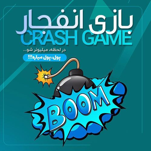 هک سایت بازی انفجار