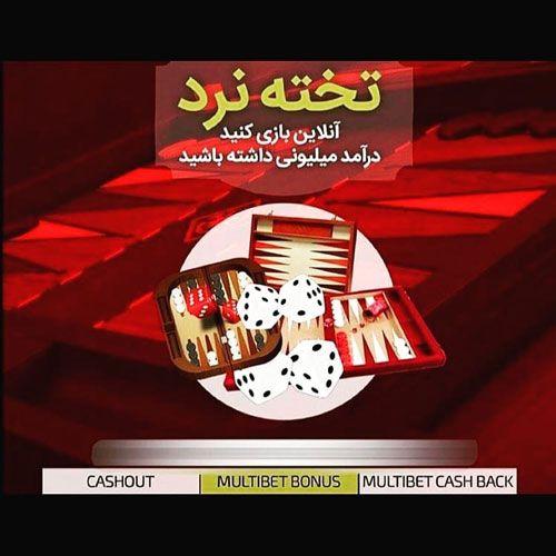 سایت ایرانیان بت l بررسی امکانات سایت شرط بندی ایرانیان بت