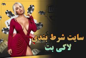سایت شرط بندی لاکی بت LuckyBet | بیمه شرط بندی در سایت لاکی بت
