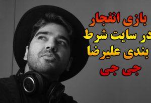 سایت شرط بندی علیرضا جی جی | سایت بازی انفجار کازینو ایران سیجل