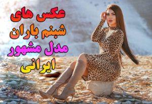 شبنم باران چهره معروف اینستاگرام + عکس های شبنم باران مدل مشهور ایرانی