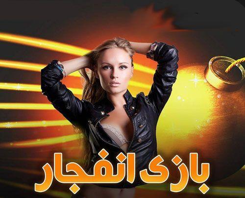سایت های بازی انفجار در کازینو آنلاین های فارسی