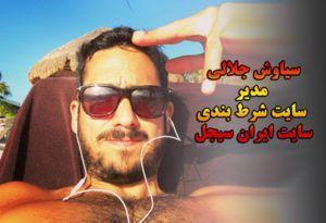 سایت شرط بندی سیجل l سایت بازی انفجار کازینو ایران علیرضا جی جی