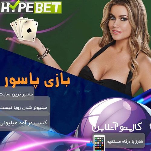 سایت هایپ بت hypebet