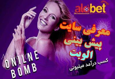 سایت الوبت alobet   بهترین زمان ضریب بازی انفجار سایت الو بت  alo bet