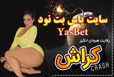 سایت یاس بت نود YasBet ــ ورود به سایت پیش بینی یاس بت 90