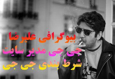 بیوگرافی علیرضا جی جی و همسرش + مدیر سایت شرط بندی کازینو ایران