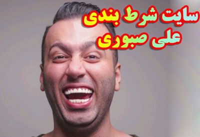 سایت پارس گل + سایت شرط بندی علی صبوری بازیگر و چهره معروف اینستا