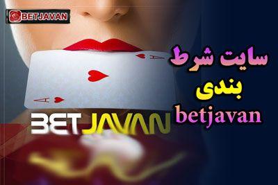 سایت شرط بندی بت جوان + ثبت نام در سایت بازی انفجار betjavan