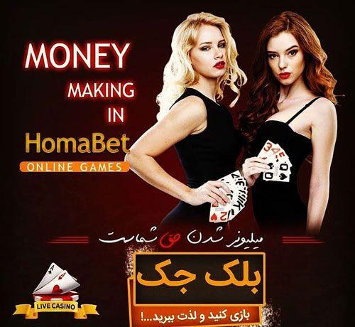 سایت هما بت Homa Bet