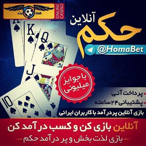 سایت هما بت «Homa Bet» _ سایت برتر پیش بینی زنده ورزشی