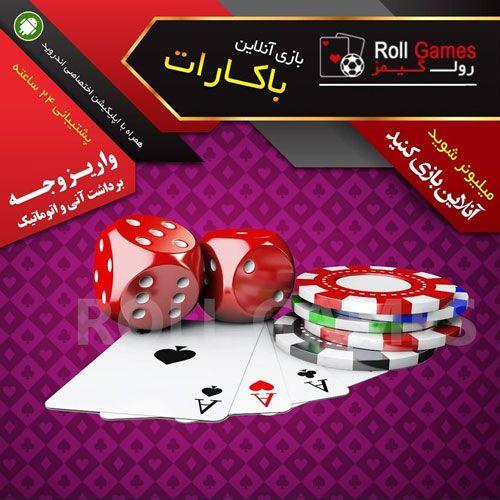 سایت رول گیمز + رولی بت rolybet سایت معتبر در ارائه بازی های کازینویی