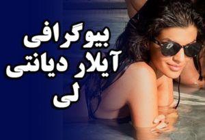 بیوگرافی آیلار دیانتی لی مدل معروف ایرانی + عکس های آیلار دیانتی لی ایرانی