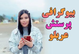 عکس های خفن پرستش عربلو l پرستش عرب لو کیست ؟