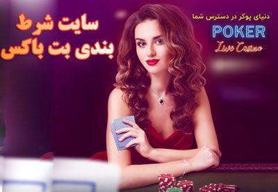 سایت بت باکس betbox ثبت نام در سایت شرط بندی و بازی انفجار بت باکس