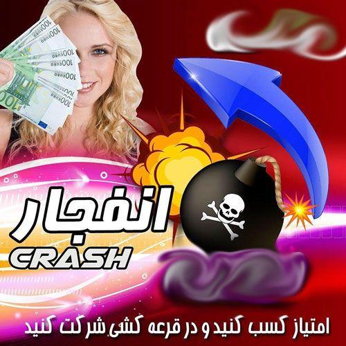 شرایط برد در بازی انفجار _ ملاک های مهم موفق شدن در بازی انفجار کدام اند ؟