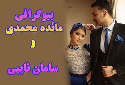 مائده محمدی l بیوگرافی مائده محمدی و همسرش + عکس