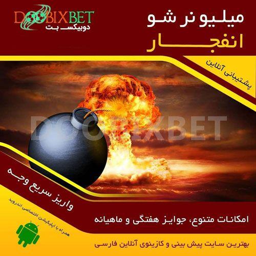 سایت دوبیکس بت _ سایت بازی انفجار دوبیکس بت با ضرایب بالا