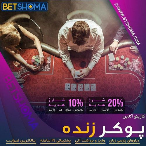 سایت بت شما BetShoma