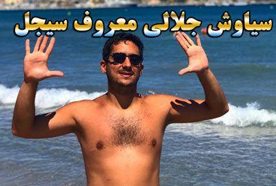 بیوگرافی سیجل l سیاوش جلالی مدیر سایت شرط بندی سایت کازینو ایران سیجل
