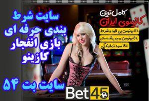 سایت شرط بندی بت 45 + سایت بازی انفجار حرفه ای bet45