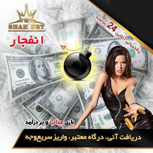 سایت بازی انفجار shah bet