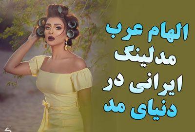 الهام عرب l بیوگرافی کامل الهام عرب + عکس های داغ الهام عرب