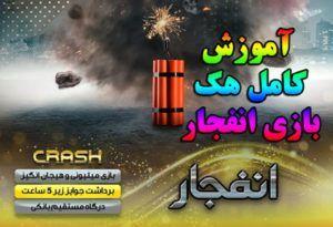 لیست بهترین سایت های بازی انفجار در کازینو آنلاین های فارسی