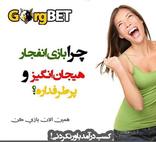 سایت گرگ بت gorgbet + انواع مسابقات ورزشی برای شرط بستن