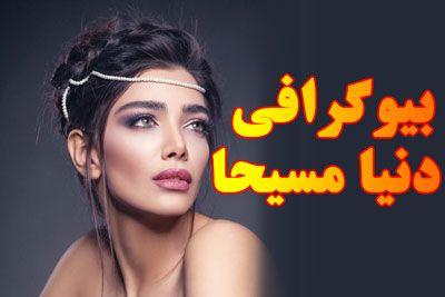 بیوگرافی دنیا مسیحا مدل مشهور زیبای ایرانی در ایتالیا