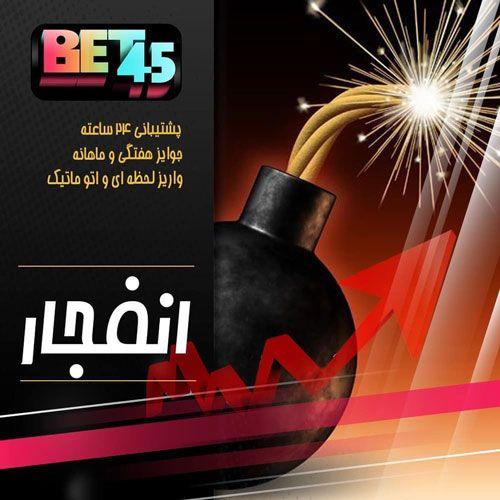 سایت بازی انفجار حرفه ای bet45