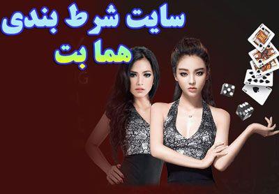 سایت هما بت (Homa Bet) سایت برتر پیش بینی زنده ورزشی