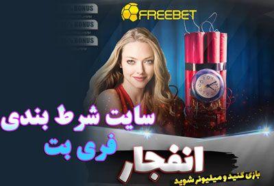 سایت فری بت freebet + علت برتری سایت فری بت چیست
