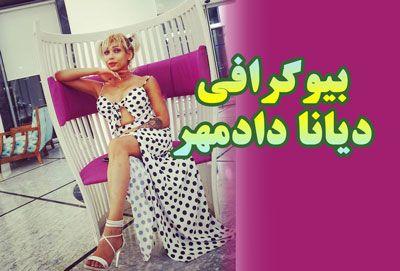 بیوگرافی دیانا دادمهر l علت تغییر جنسیت مهدی رازدار