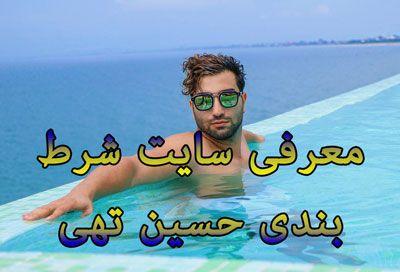عکس و بیوگرافی حسین تهی خواننده مشهور و مدیر سایت 021 بت