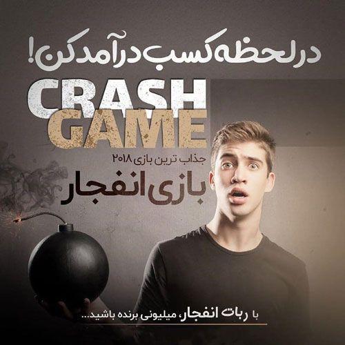 سایت بازی انفجار irxbet