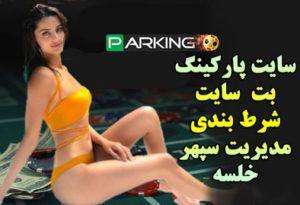سایت بازی انفجار پارکینگ بت l سایت شرط بندی سپهر خلسه parkingbet