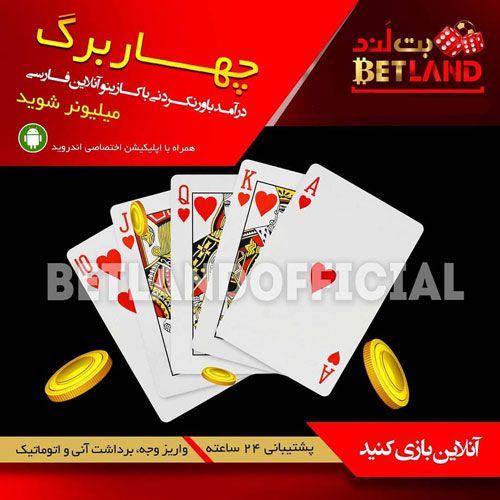 سایت شرط بندی بت لند + معرفی تخصصی سایت بت لند ۹۰