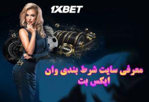 سایت وان ایکس بت – 1XBET معرفی سایت شرط بندی وان ایکس بت