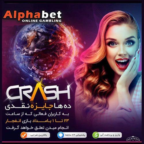 سایت شرط بندی آلفا بت (alphabet) سایت بین المللی معتبر بازی انفجار